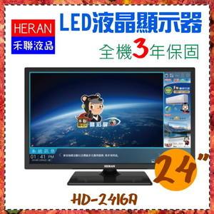 【禾聯液晶】24吋 LED液晶顯示器+視訊盒 內附安卓聯網《HD-24I6A》全機三年保固