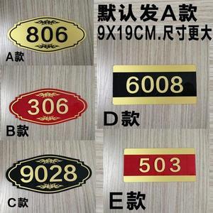 定制壓克力數字門牌號貼小區賓館房間門牌號碼牌家用酒店房號牌做   伊衫風尚