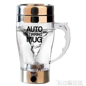 攪拌杯 智慧自動攪拌杯懶人咖啡杯黑科技電動旋轉攪拌杯奶茶石斛粉水杯子 雙11狂歡