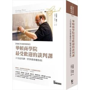 華頓商學院最受歡迎的談判課:上完這堂課,世界都會聽你的【暢銷20萬冊增修版】