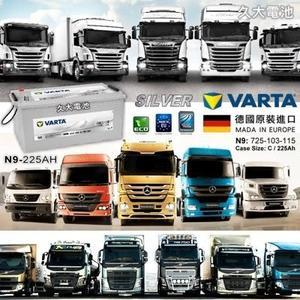 ✚久大電池❚ 德國進口 VARTA 225Ah  SCANIA Serie G/P/R/T 230-480 德國原廠電瓶
