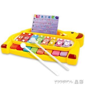 兒童手敲琴 大木琴8音嬰兒手敲琴寶寶玩具小木琴打擊兒童敲打音樂器  晶彩生活