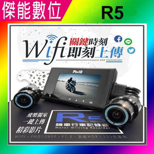 Philo 飛樂 Discover R5【送32G+車牌架】滄龍雙鏡頂級 Wi-Fi 1080P機車紀錄器 雙鏡頭 另 M1 PV550 PLUS