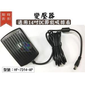 【尋寶趣】變壓器-14吋DC節能吸排扇 100V-240V轉12V 2A 電源供應器 充電器 HF-7314-AP