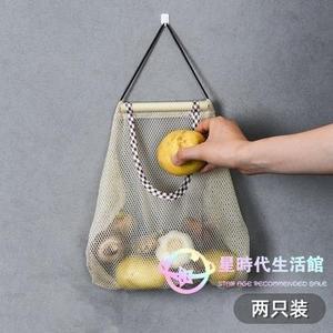 收納袋 可掛式大蒜掛袋網袋廚房生姜洋蔥果蔬蒜頭多功能鏤空手提袋【八折搶購】