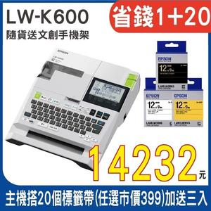 【搭20入市價399 加送三入↘14232元】EPSON LW-K600 可攜式標籤印表機