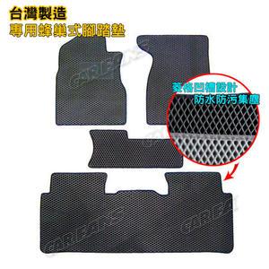 【愛車族購物網】EVA蜂巢腳踏墊 專用型汽車腳踏墊NISSAN - LIVINA(五入) (黑色、灰色 2色選擇)