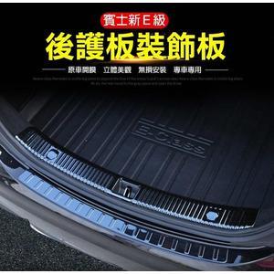 賓士新E級(W213)後行李箱內置防刮護板 不鏽鋼鈦黑/銀色保護踏墊改裝內飾品