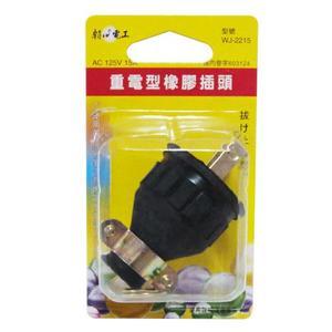 《鉦泰生活館》重電型橡膠插頭 WJ-2215