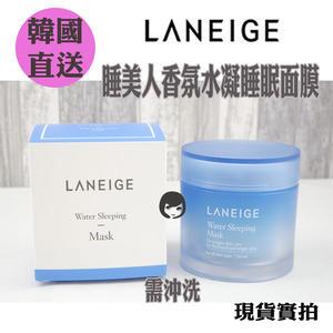韓國直送 LANEIGE蘭芝 睡美人香氛水凝睡眠面膜 淨亮保濕升級版 70ML