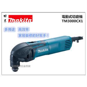 【台北益昌】日本 牧田 Makita TM3000CX1 多功能魔切機 電動切磨機 與BOSCH鋸片全系列通用
