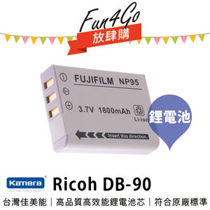 放肆購 Kamera Ricoh DB-90 高品質鋰電池 GXR GX-R GXR-A12 GXR-S10 保固1年 DB90 可加購 充電器