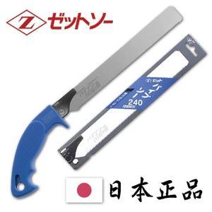 日本原廠正品 日本Z牌水管鋸 240mm水管鋸 PVC管鋸 塑膠管鋸 日本岡田金屬Z鋸 適塑膠管.樹枝修剪
