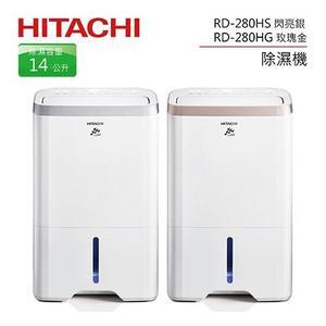 HITACHI 日立 RD-280HS / RD-280HG 14L 除濕機 台灣公司貨 全館免運費 RD280HS RD280HG