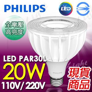 【有燈氏】飛利浦 E27 20W LED PAR30L 聚光燈 燈泡 30度 軌道燈 投射燈【PH-PAR30】