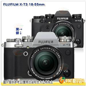 回函送千元 預購 富士 Fujifilm X-T3 18-55mm F2.8-4 恆昶公司貨 XT3 KIT 單鏡組 CMOS 4K 2610萬畫素