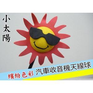 小太陽 高質量 繽紛色彩 汽車收音機天線球 裝飾天線 天線娃娃 裝飾娃娃 腳踏車旗子 天線裝飾球
