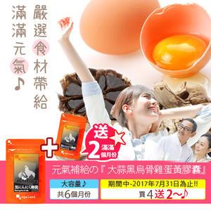 大蒜黑烏骨雞蛋黃膠囊 ☆ 營養補給 健康加分【約6個月份】ogaland