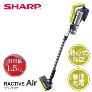 【SHARP 夏普】RACTIVE Air 羽量級無線快充吸塵器 EC-A1RTW-Y