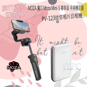 3C LiFe(旅行攜帶組)魔爪 Moza Mini-S 尊享版 手持穩定器 +(canonPV-123 迷你相片印表機 -灰) 公司貨