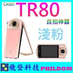 新色系! 64G全配+原廠皮套 CASIO 卡西歐 EX-TR80 TR80 淺粉色 群光公司貨
