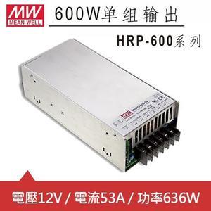 MW明緯 HRP-600-12 12V交換式電源供應器 (636W)