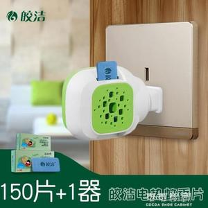 皎潔電熱蚊香片驅蚊滅蚊片套裝電子家用插電式加熱器無味型煙熏片 YYP可可鞋櫃