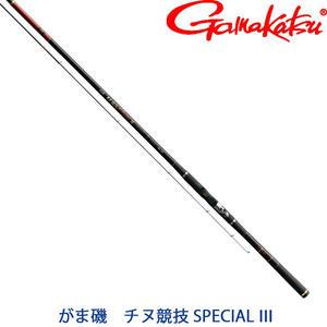 漁拓釣具 GAMAKATSU 磯 チヌ競技SPECIAL III 1-53 (磯釣竿)