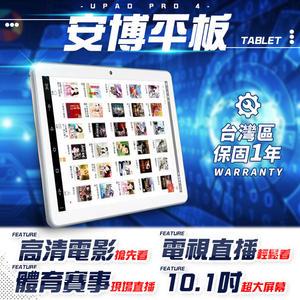 【現貨!安博平板】UPAD PRO 4代最新版 4G全網通 安博盒子帶著隨身走 台灣保固一年【H80717】
