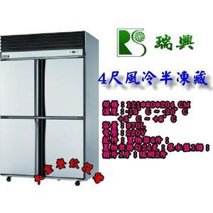 瑞興4門風冷半凍藏/4尺風冷上冷凍下冷藏/960L不銹鋼冰箱/營業用凍庫/冷凍庫/不銹鋼凍庫/大金餐飲