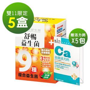 雙11限定《台塑生醫》舒暢益生菌(30包入/盒) 5盒/組+益菌活力鈣隨身包*5包(市價445)