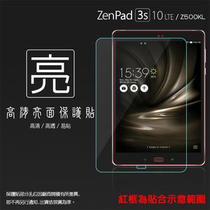 ◇亮面螢幕保護貼 ASUS 華碩 ZenPad 3S 10 Z500KL P001 平板保護貼 軟性 亮貼 亮面貼 保護膜