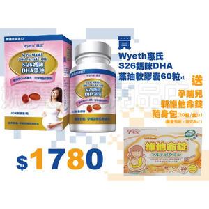 買 Wyeth惠氏S26媽咪DHA藻油軟膠囊60粒 送 孕哺兒新維他命錠隨身包(20包/盒)