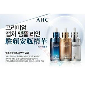 AHC 穀物發酵安瓶精華 大容量130ML 二代 玻尿酸 精華化妝水 膠原抗皺 精華液 神仙水 清爽 美白