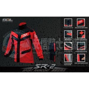 [中壢安信]新款SOL SR-2 SR2 紅色 運動型雨衣 二件式雨衣 可當風衣使用