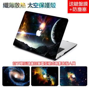 蘋果筆電殼 電腦殼 Macbook12 air11 pro15.4寸 13.3 外殼 mac 保護殼 配件 e起購