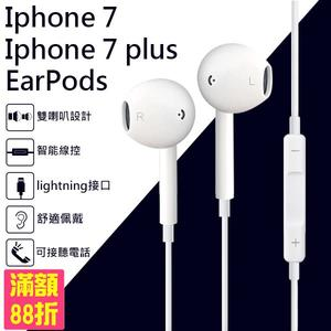 iPhone 7 8 Xs Max XR Lightning 耳機 支援線控 接聽電話 i7 i8 iX 耳機(80-2745)