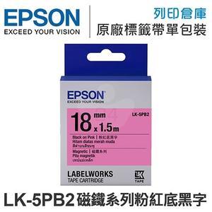 EPSON C53S655420 LK-5PB2 磁鐵系列粉紅底黑字標籤帶(寬度18mm) /適用 LW-200KT/LW-220DK/LW-400/LW-Z900/LW-K600