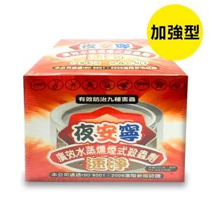 專品藥局 夜安寧 廣效水蒸燻煙式殺蟲劑 20g【2005898】