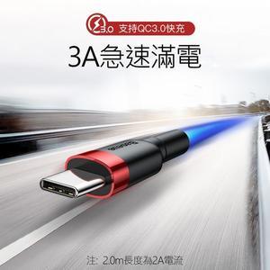 Baseus倍思 凱夫拉Type-C安卓手機快充線1m 3A充電線 三星傳輸線 數據線 快充線 閃充線 QC3.0