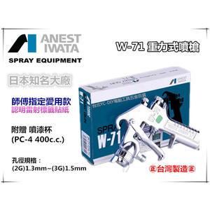 【台北益昌】日本岩田 ANEST IWATA W-71 重力式噴漆槍 噴槍 六孔 贈噴漆杯 PC-4 400cc w71