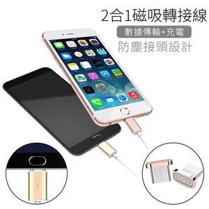 【marsfun火星樂】二合一強力磁吸線 2A快速充電 磁吸傳輸線/磁吸充電線 iPhone iPad Lightning android