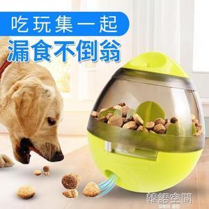 不倒翁漏食球智力狗狗玩具益智喂食器寵物大型犬泰迪裝狗糧的玩具 韓語空間