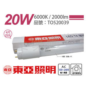 TOA東亞 LTU008-20AAD LED T8 20W 6000K 白光 4尺 全電壓 玻璃燈管 _ TO520039
