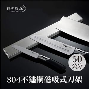 304不鏽鋼磁吸式刀架-50CM 磁力刀座 刀座刀具架 磁吸廚房收納金屬置物架-時光寶盒8345