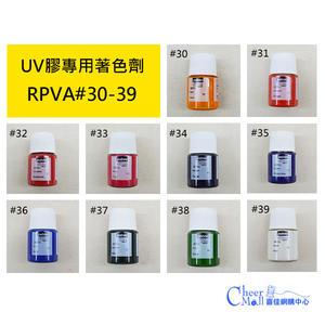UV膠專用著色劑