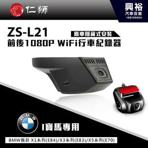 【仁獅】BMW 舊X1/X3/X5系列專用 前後1080P WiFi行車紀錄器ZS-L21*專屬APP下載