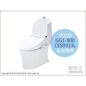 【配件王】日本代購 TOTO GG1-800 CES9313L 脫臭 附洗手台 免治馬桶 免治沖洗馬桶