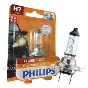 【愛車族購物網】PHILIPS飛利浦H7 12V 55W 加亮30%燈泡