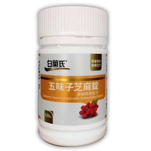 白蘭氏 五味子芝麻錠 濃縮精華配方 120錠/瓶◆德瑞健康家◆